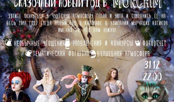 Встречай новый год в Котокафе «Murchim»