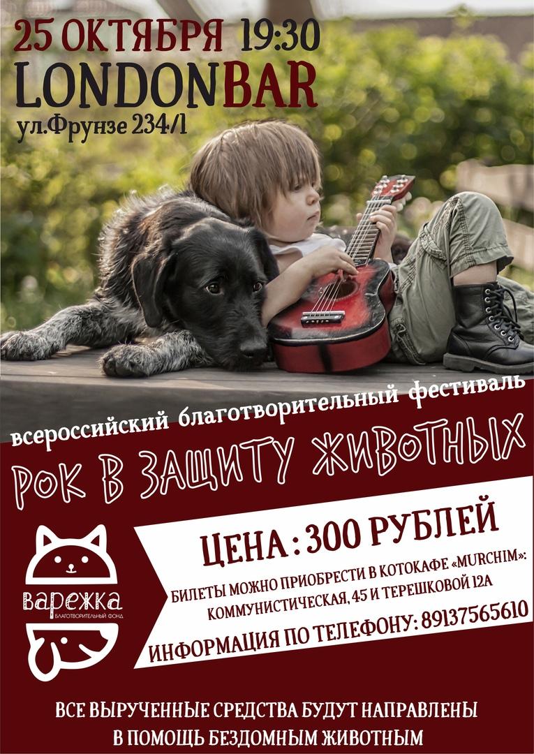 Благотворительный концерт «Рок в защиту животных»