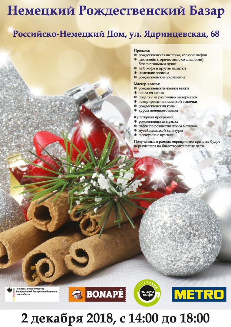 Немецкий рождественский базар