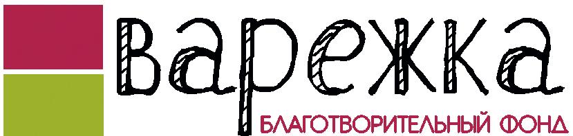 """Благотворительный фонд """"Варежка"""""""