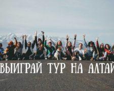 Поехали с нами на Алтай